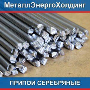 Припои серебряные
